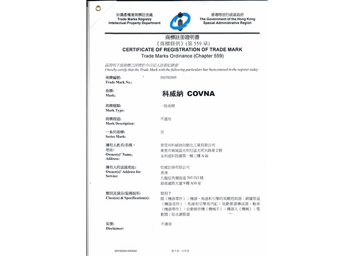 香港商标证书